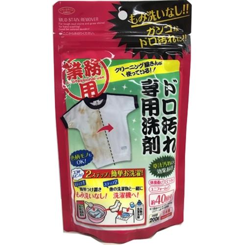 クリーニング屋さんのドロ汚れ専用洗剤