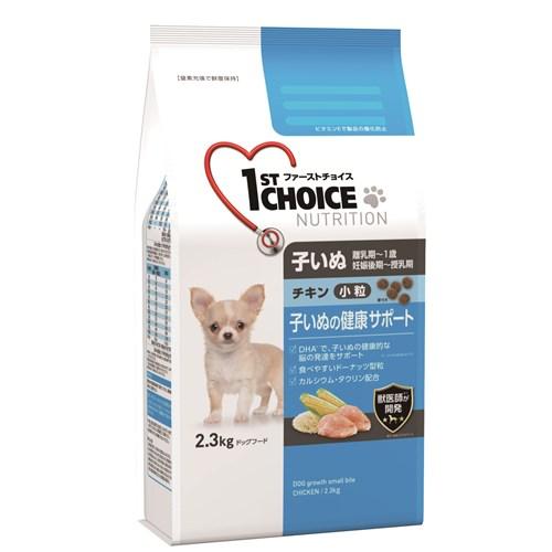 ファーストチョイス 幼犬の健康サポート 幼犬小粒 〜1歳 チキン2.3kg