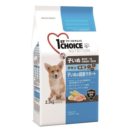 ファーストチョイス 幼犬の健康サポート 幼犬中粒 〜1歳 チキン2.3kg