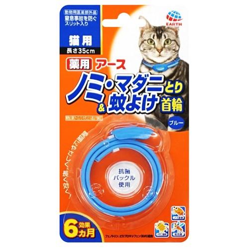 薬用ノミ・マダニとり&蚊よけ首輪 猫用ブルー