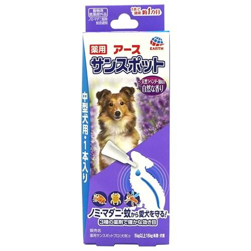 薬用サンスポット ラベンダー中型犬用 1本入 1.6g×1本