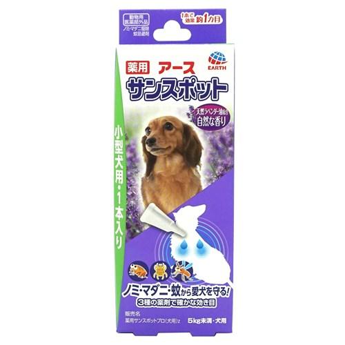 薬用サンスポット ラベンダー小型犬用 1本入 0.8g×1本