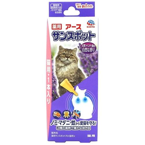 薬用サンスポット ラベンダー猫用 1本入 0.8g×1本