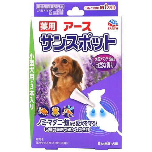 薬用サンスポット ラベンダー小型犬用 3本入 0.8g×3本