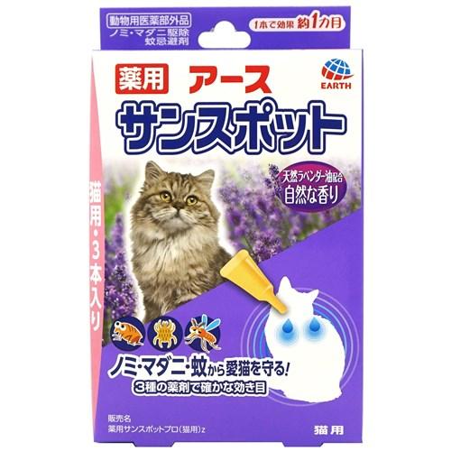 薬用サンスポット ラベンダー猫用 3本入 0.8g×3本