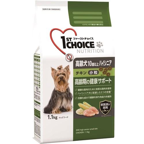 ファーストチョイス 高齢犬ハイシニア小粒チキン 1.1kg