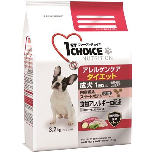 ファーストチョイス アレルゲンケアダイエット 成犬小粒白身魚&スイートポテト 3.2kg