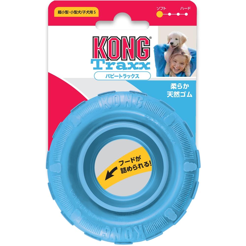 コング パピートラックス スモール ブルー 犬用 おもちゃ