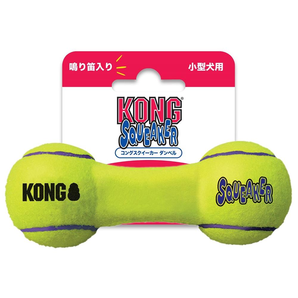 コング スクイーカー ダンベルS 犬用 おもちゃ