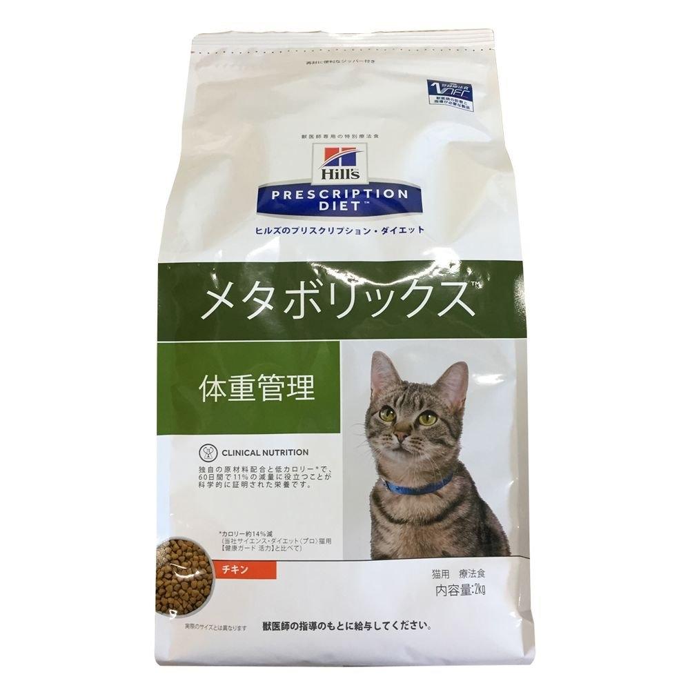 プリスクリプション・ダイエット 療法食 猫用 メタボリックス 2kg