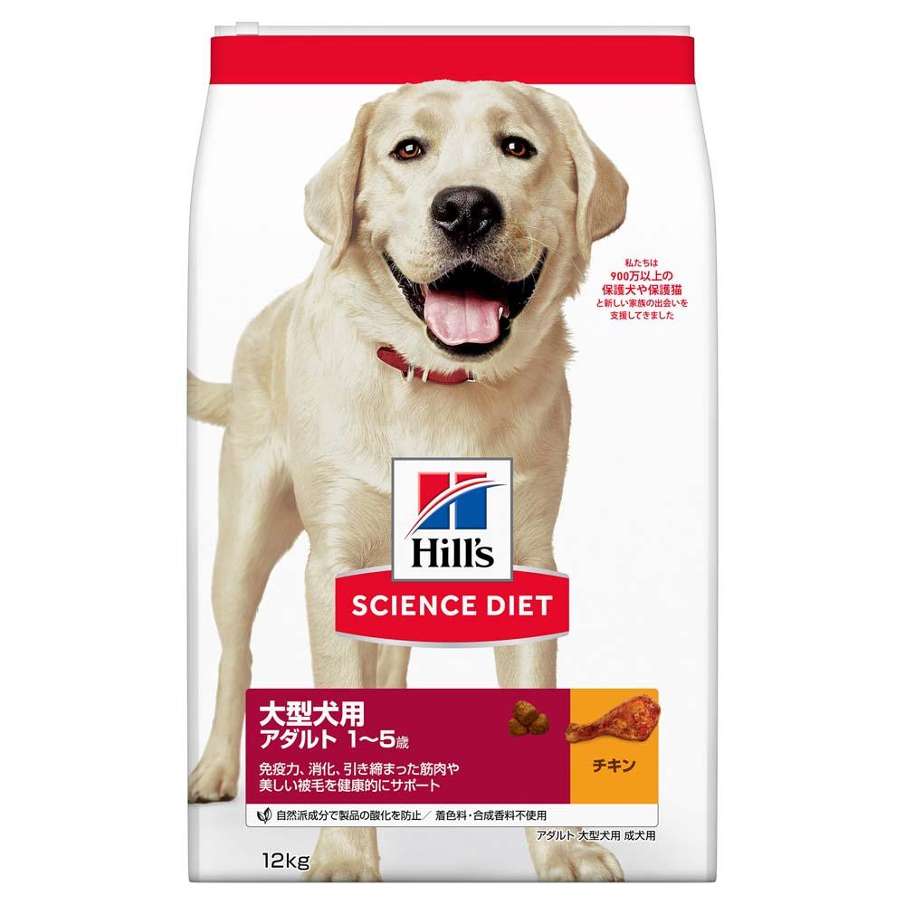 ヒルズ サイエンス・ダイエット ドッグフード アダルト 1歳〜5歳 大型犬種用 成犬用 チキン 12kg