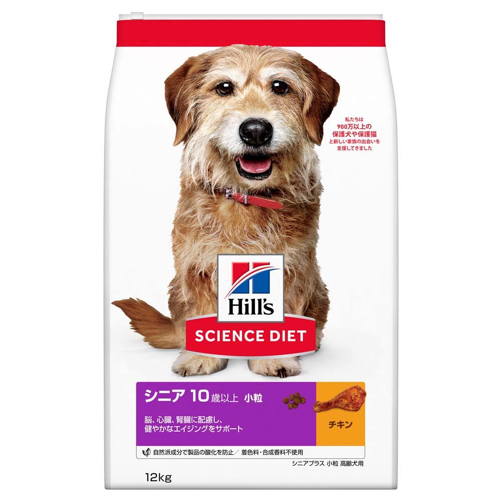 ヒルズ サイエンス・ダイエット ドッグフード シニアプラス 10歳以上 小粒 高齢犬用 チキン 12kg