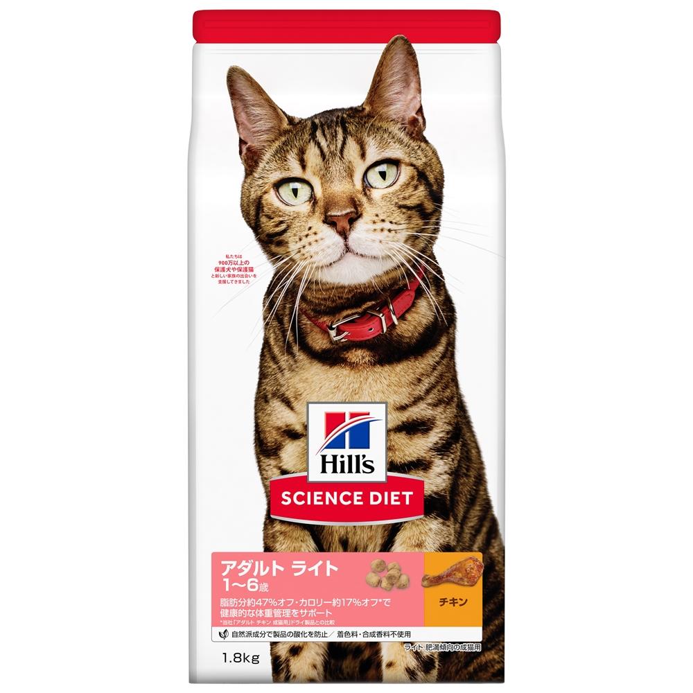 サイエンスダイエット ライトチキン 肥満成猫用1.8kg