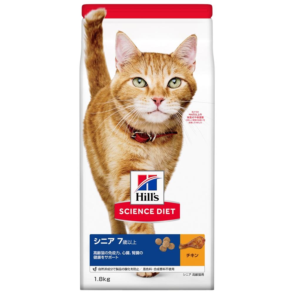 サイエンスダイエット シニアチキン 高齢猫用1.8kg