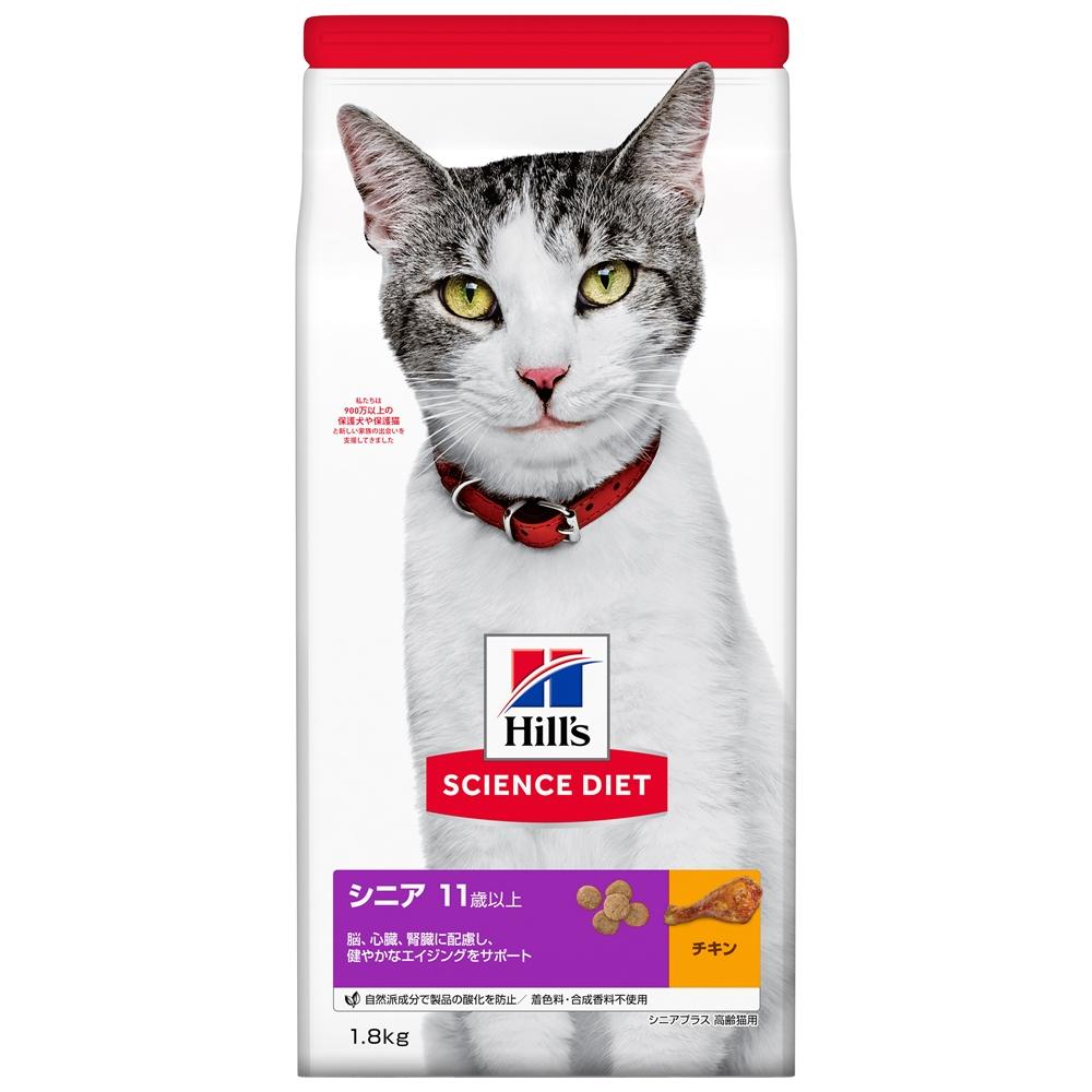 ヒルズ サイエンス・ダイエット シニアプラス チキン高齢猫用 1.8kg ×6個セット