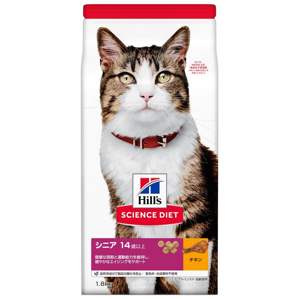 サイエンスダイエット シニアAD チキン高齢猫用1.8kg