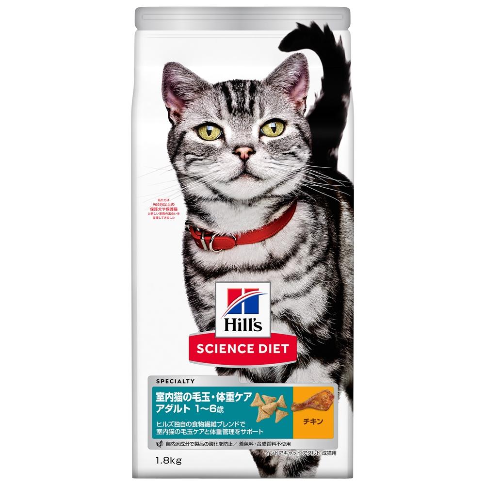 サイエンスダイエット インドアアダルト チキン成猫用 1.8kg
