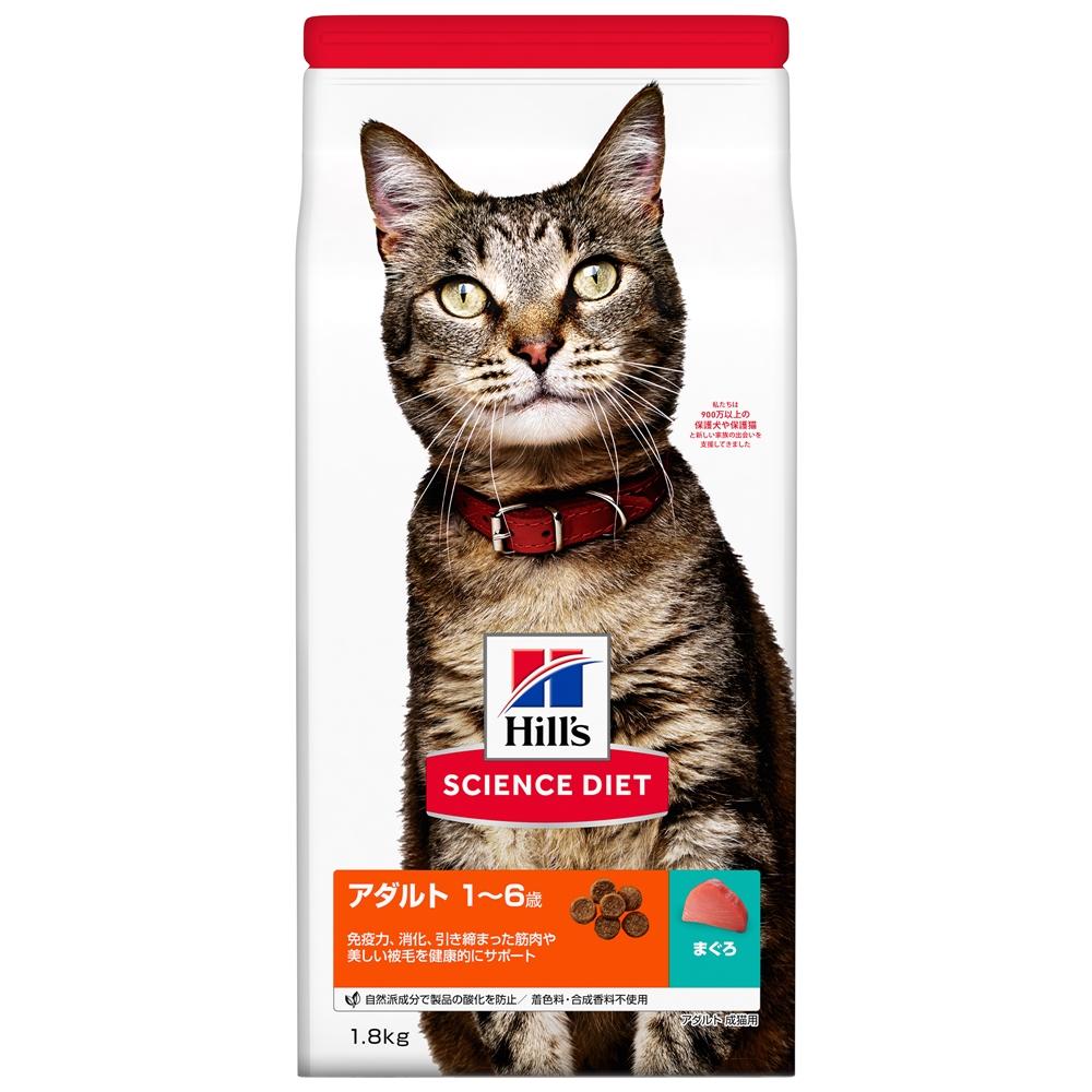 サイエンスダイエット アダルトまぐろ 成猫用1.8kg