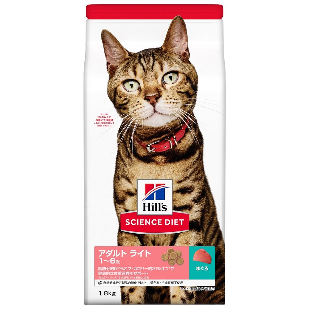 サイエンスダイエット ライトまぐろ 肥満成猫用1.8kg