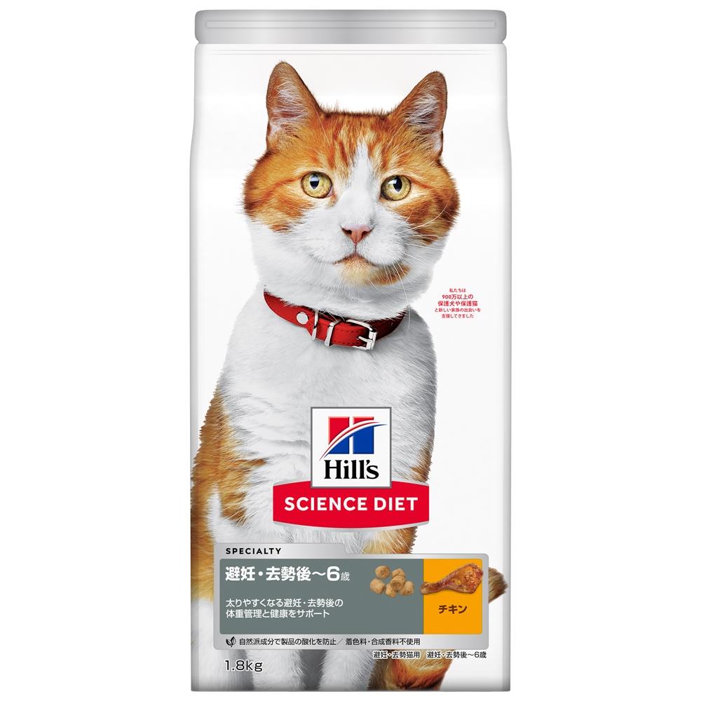 サイエンスダイエット 避妊・去勢猫用 チキン成猫用1.8kg