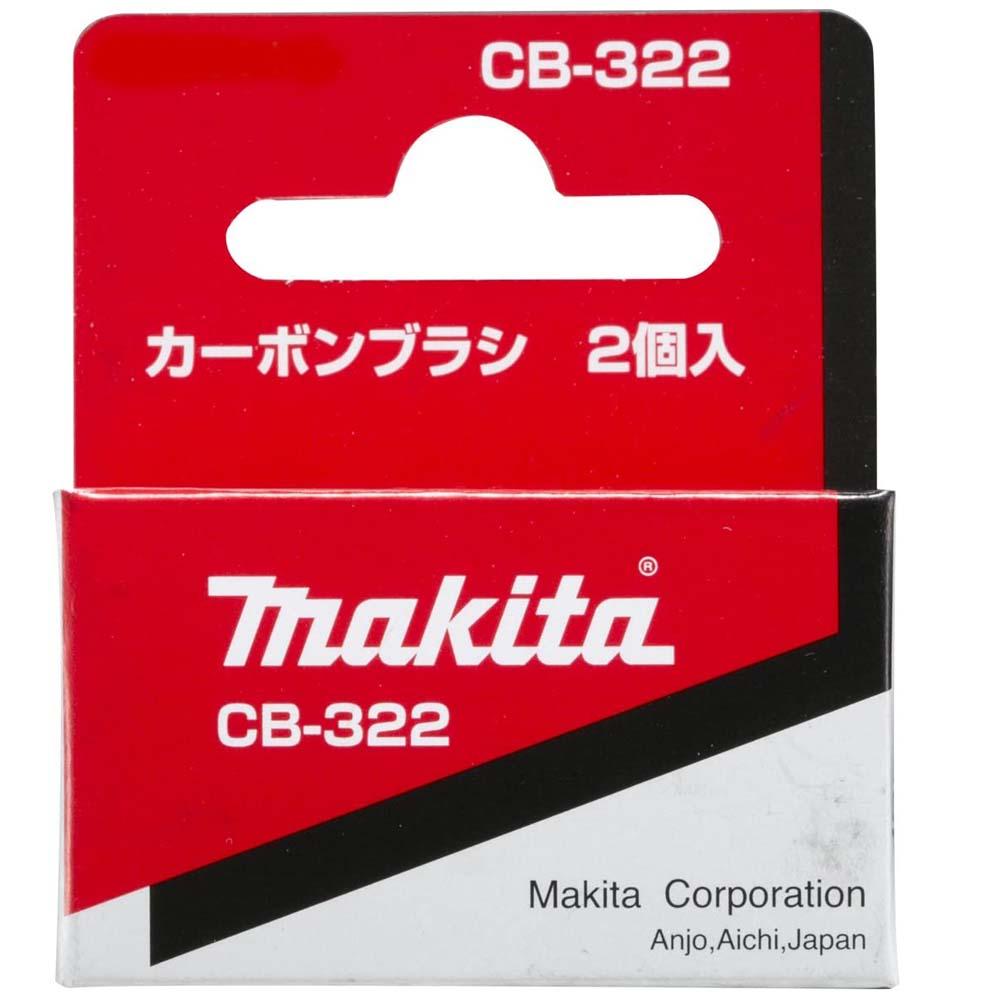 マキタ(Makita) カーボンブラシ CB-322 195000-4
