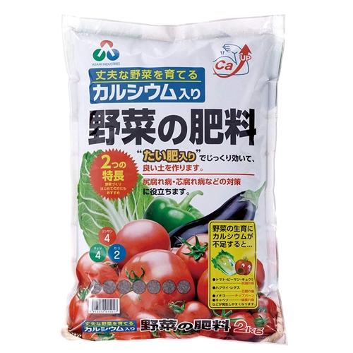 朝日工業 カルシウム入り 野菜の肥料 2kg