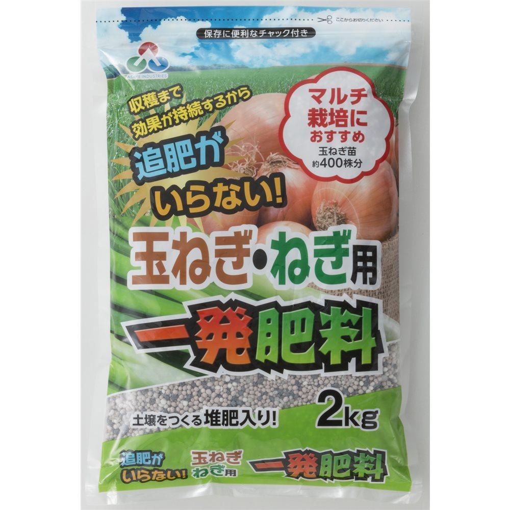 玉ねぎねぎ用一発肥料 2KG