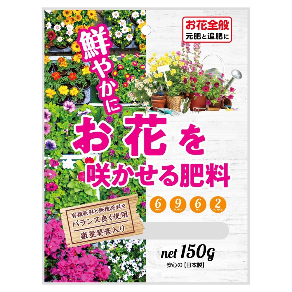 朝日工業 お花を咲かせる肥料 150g