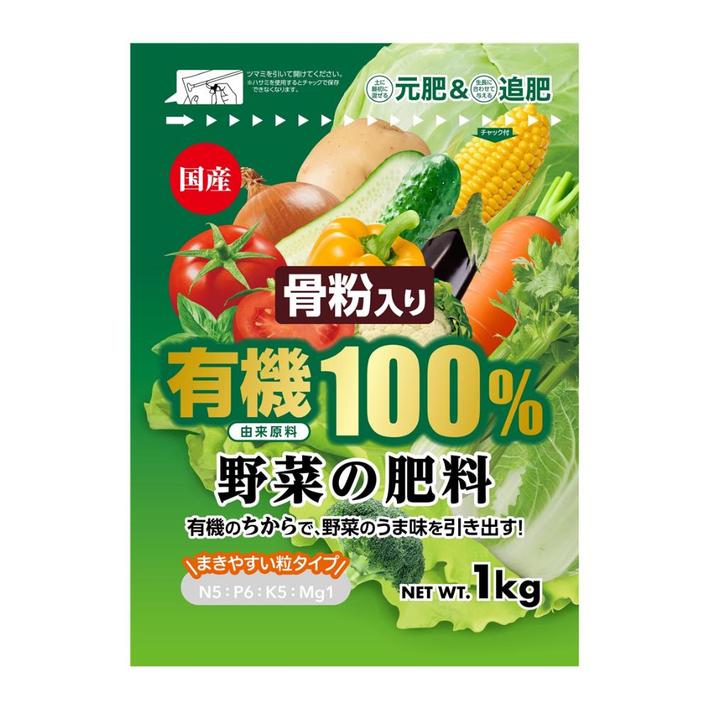 朝日工業 有機由来原料100% 骨粉入り野菜の肥料 1kg