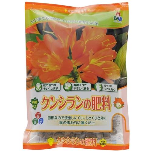朝日工業 クンシランの肥料 550g