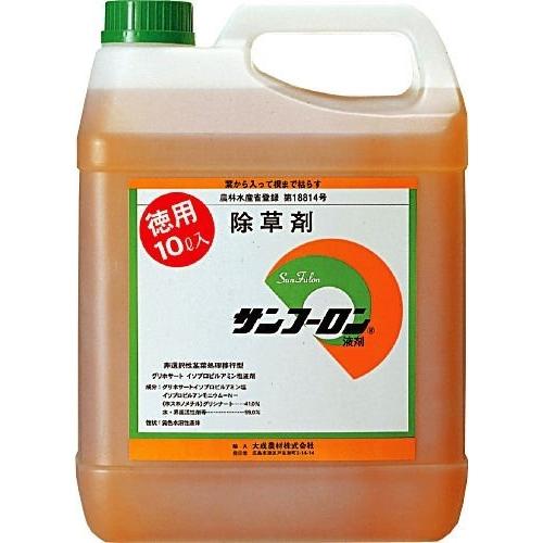 大成農材 除草剤 原液タイプ サンフーロン 10L 農林水産省登録:第18814号