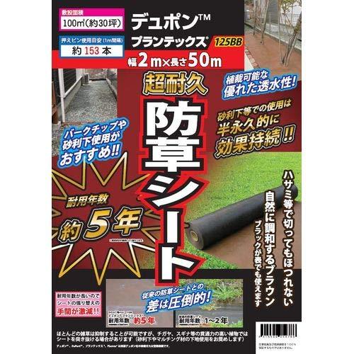 デュポン 防草シート プランテックス 厚み約0.4mm×幅2m×長さ50m 125BB ブラウン/ブラック