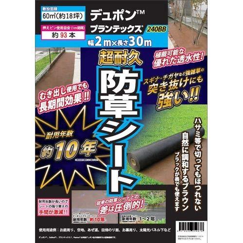 デュポン 防草シート プランテックス 厚み約0.64mm×幅2m×長さ30m 240BB ブラウン/ブラック