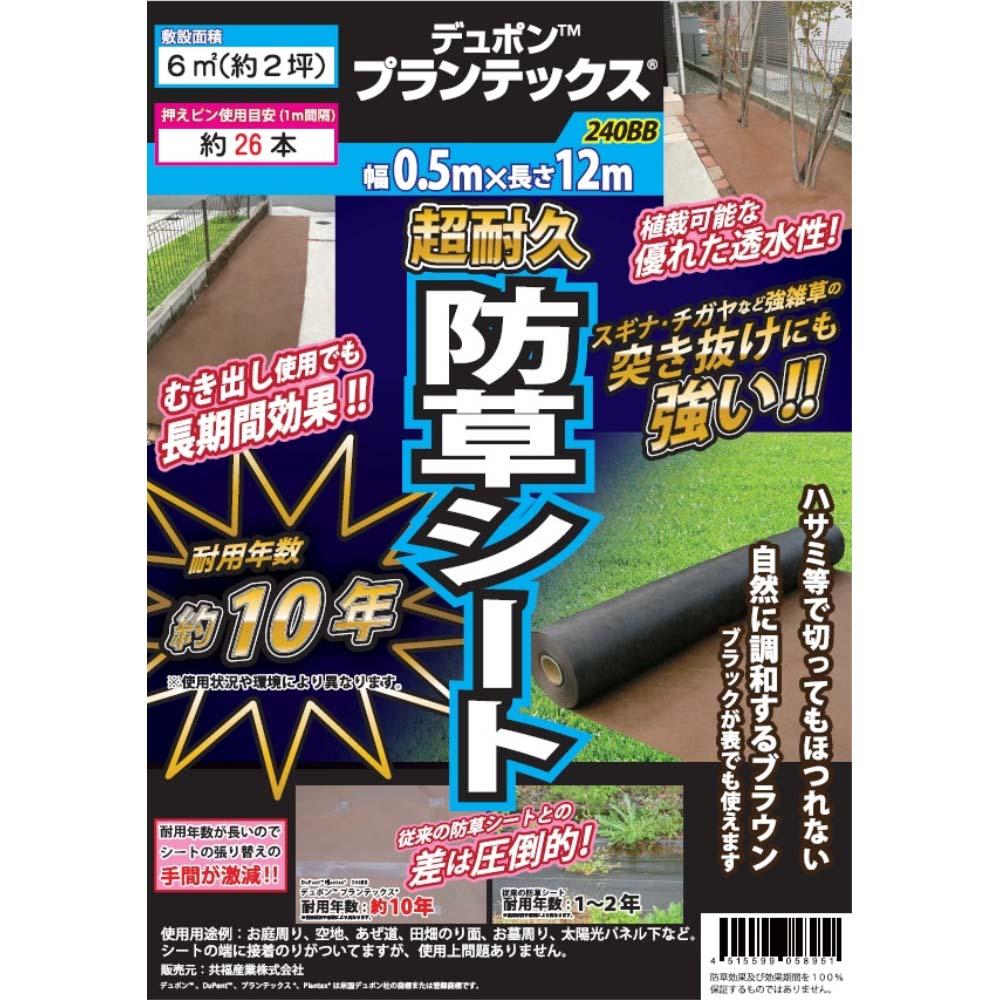デュポン 防草シートプランテックス 240BB 0.5m×12m