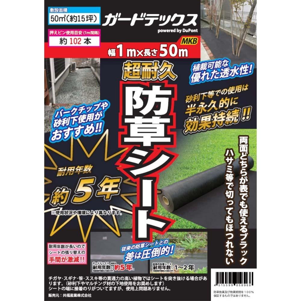 デュポン 防草シートガードテックス MKB 1m×50m