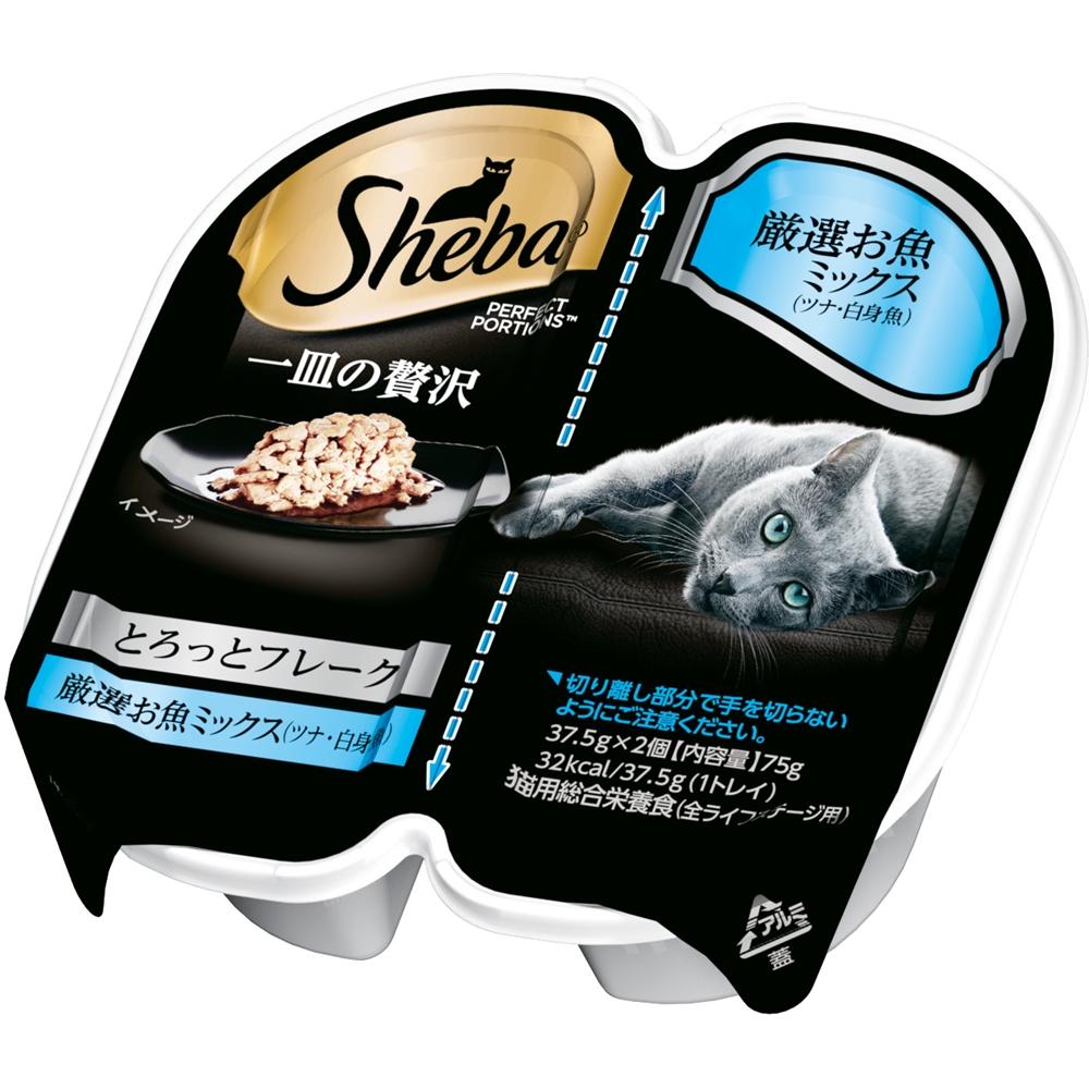 シーバ 一皿の贅沢 とろっとフレーク 厳選お魚ミックス(ツナ・白身魚) 75g