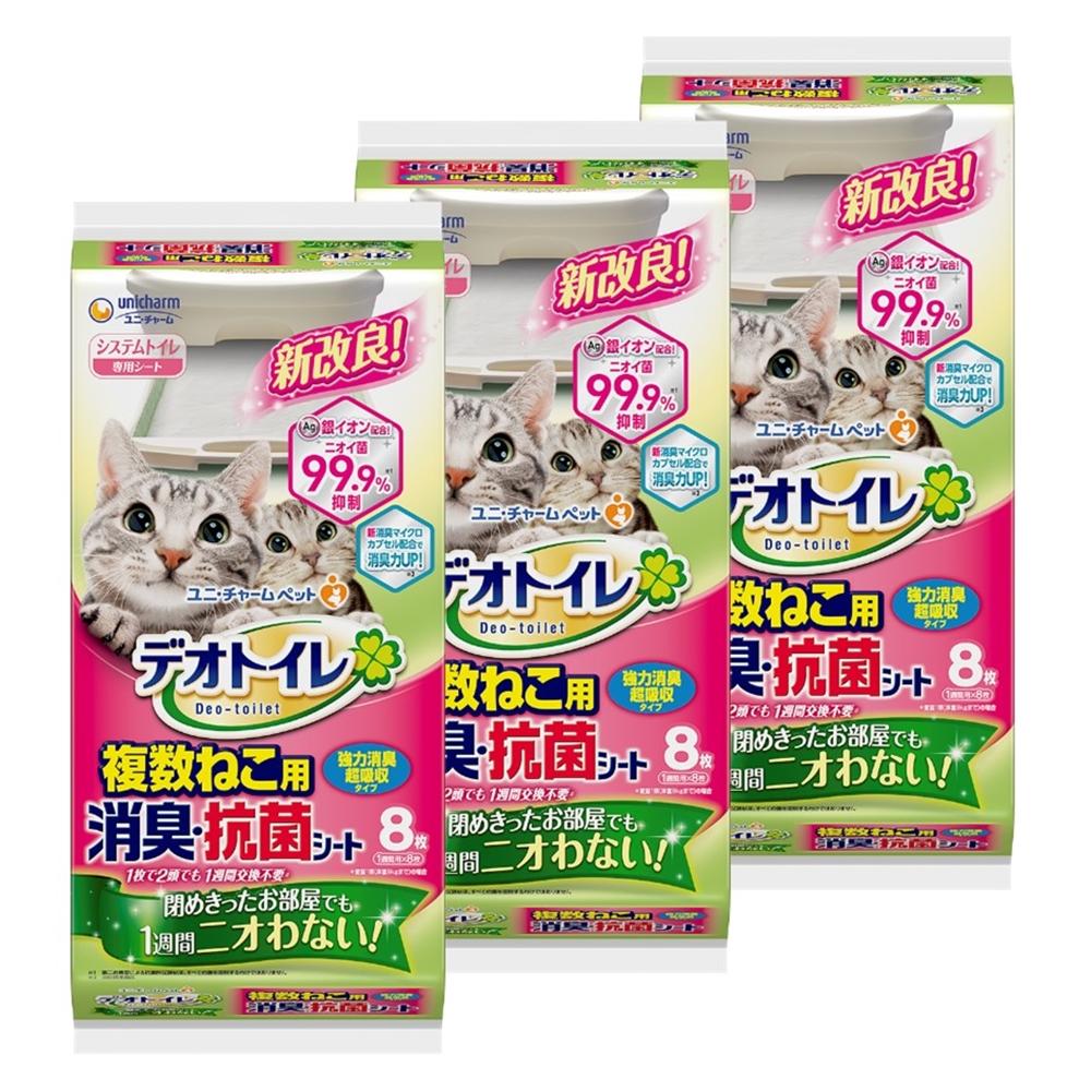◎ユニ・チャーム デオトイレ 複数ねこ用消臭・抗菌シート8枚×3 【システムトイレ用シート】