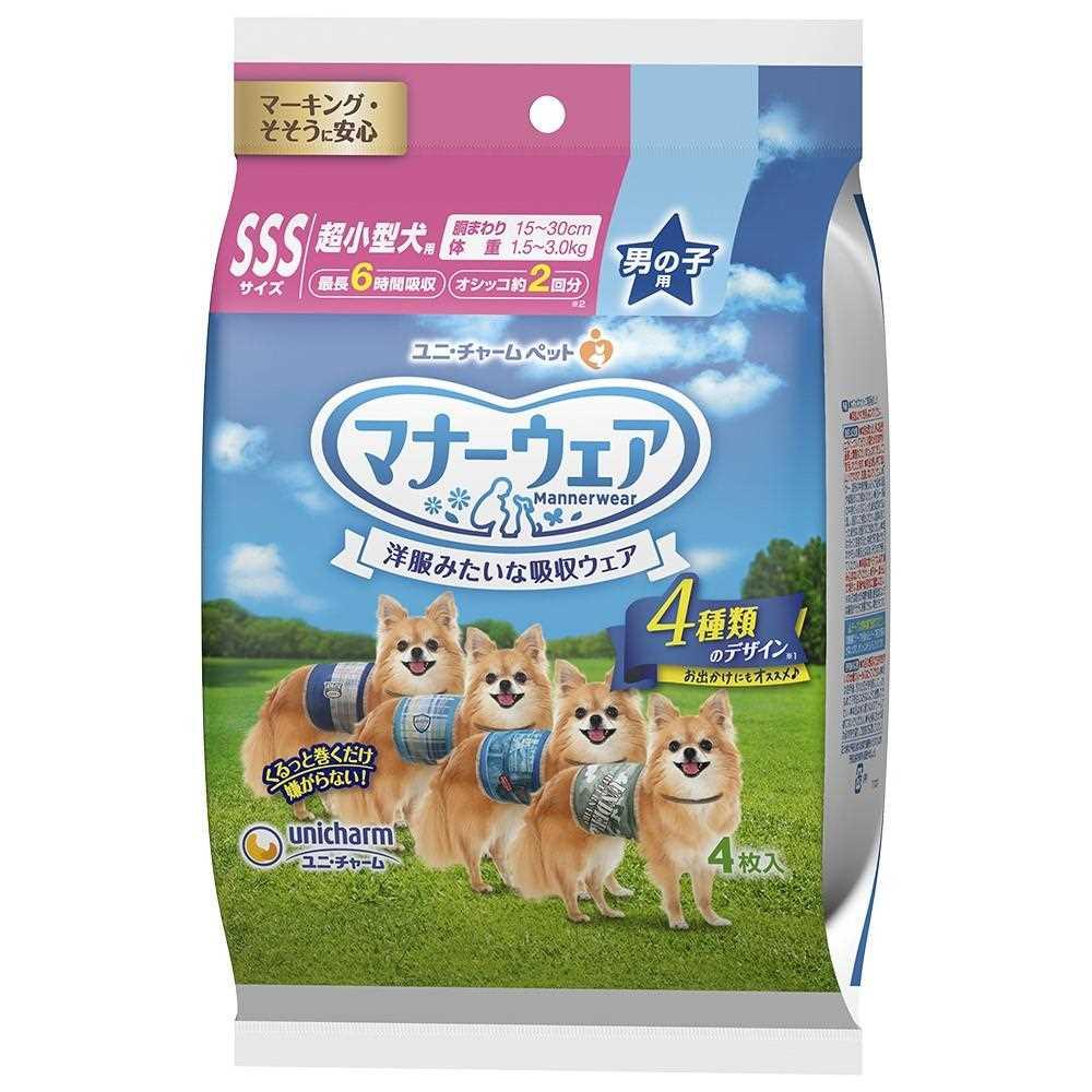 マナーウェア 男の子用 SSS 4種のデザインパック 4枚〔犬用おむつ〕
