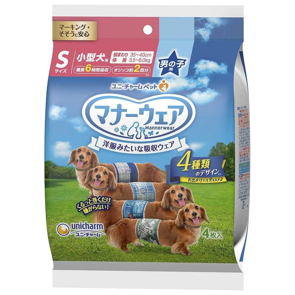 マナーウェア 男の子用 S 4種のデザインパック 4枚〔犬用おむつ〕