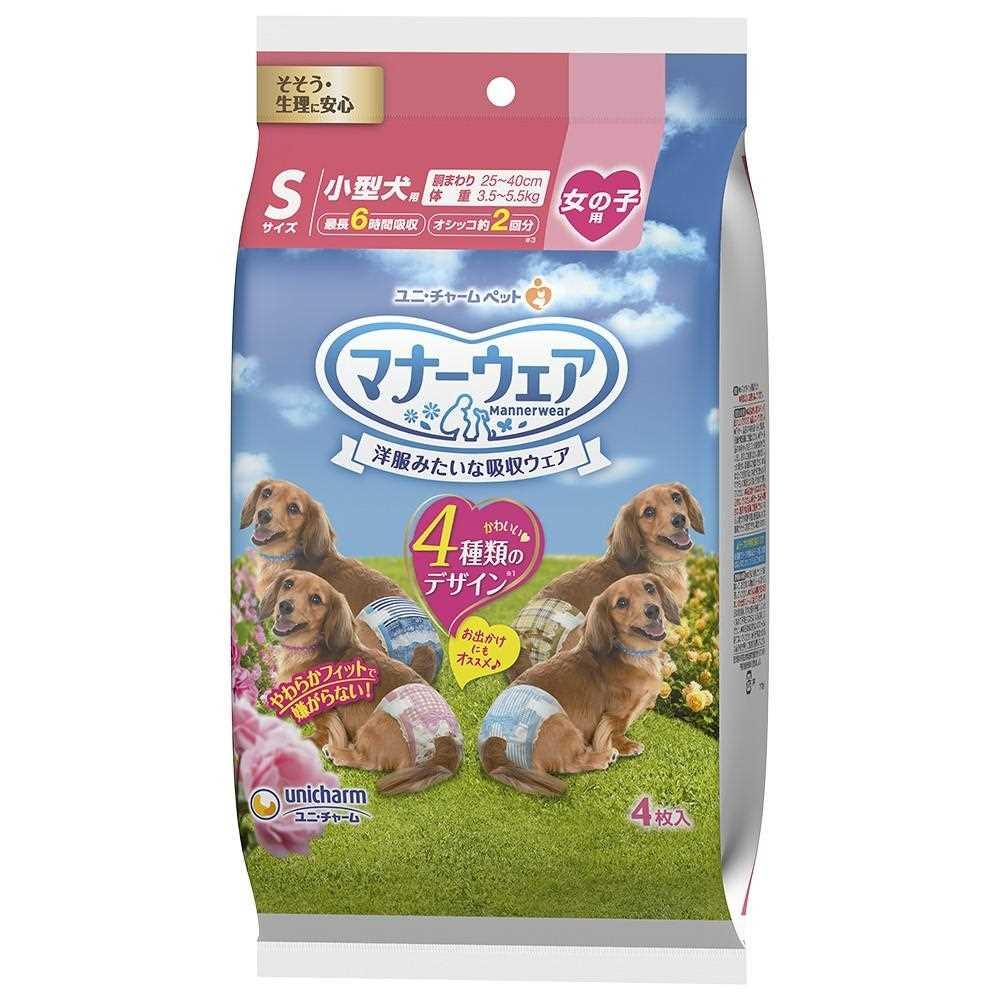 マナーウェア 女の子用 S 4種のデザインパック 4枚〔犬用おむつ〕