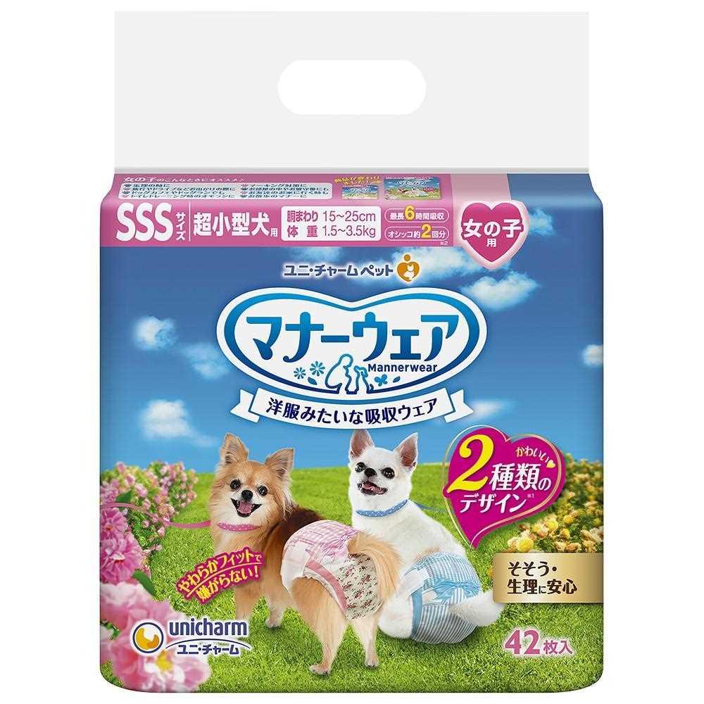 ◎ユニ・チャーム マナーウェア 女の子用SSSサイズ超小型犬用42枚【犬用オムツ】