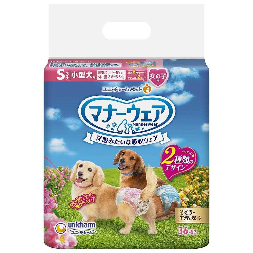 ◎ユニ・チャーム マナーウェア 女の子用Sサイズ小型犬用36枚【犬用オムツ】