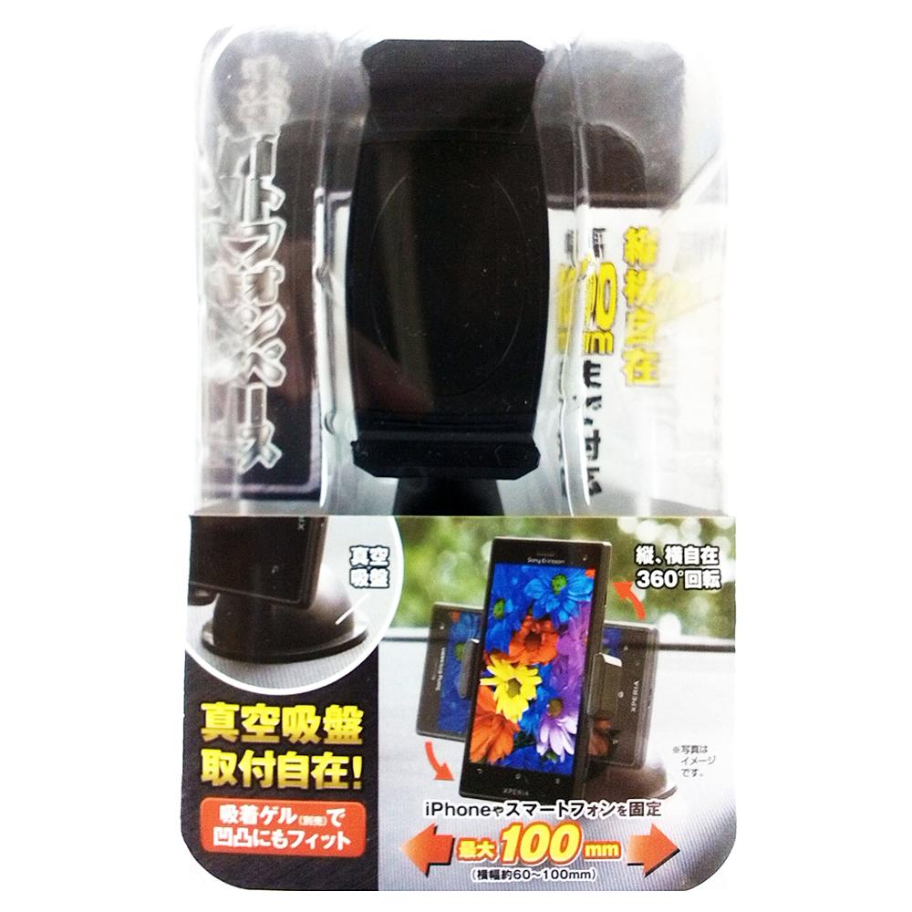 コーナン オリジナル スマートフォンベース KTK07−8810