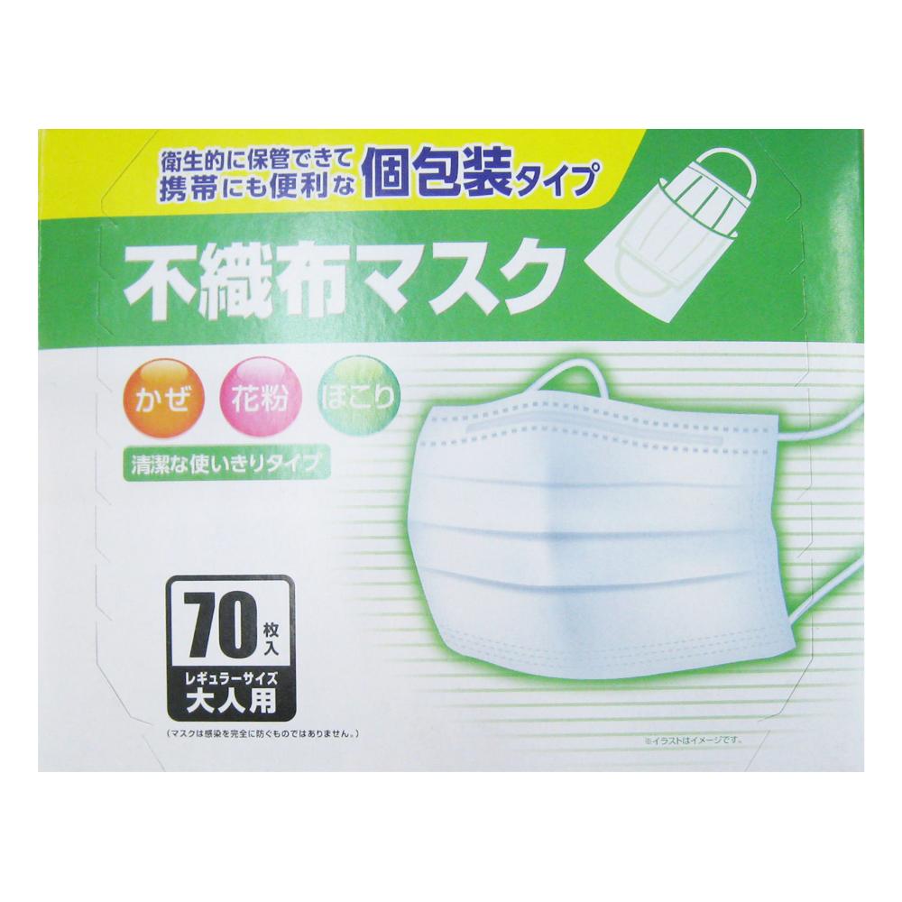 ☆ コーナン オリジナル 個包装マスク 70枚入り TOA19−1079