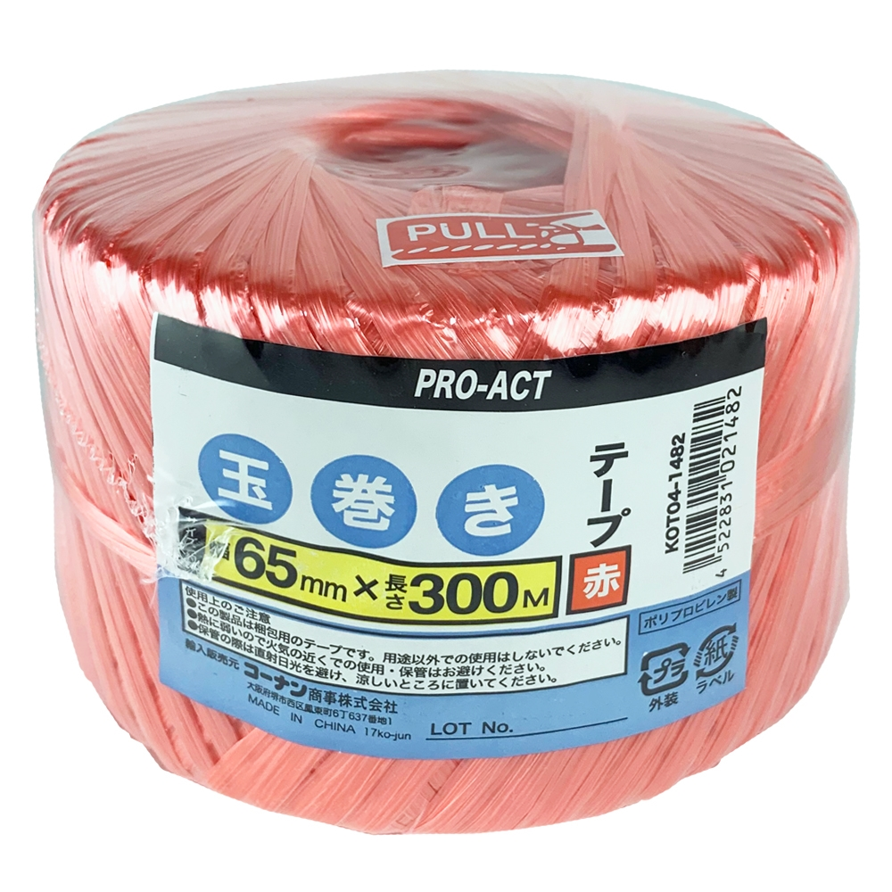 コーナン オリジナル PROACT 玉巻きテープ赤65mm×300m