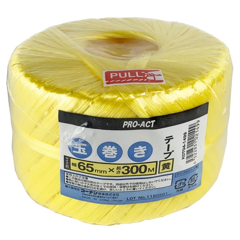 コーナン オリジナル PROACT 玉巻きテープ黄65mm×300m