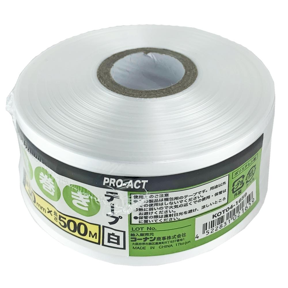 コーナン オリジナル PROACT 平巻きテープ白約50mm×500m
