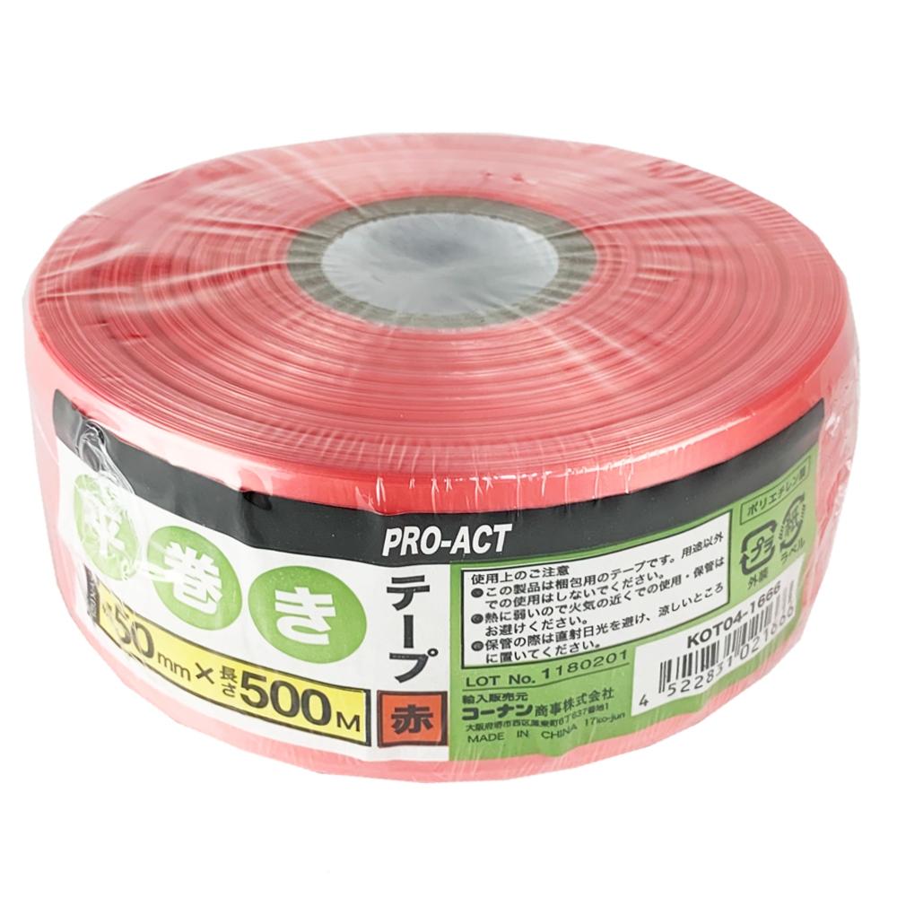 コーナン オリジナル PROACT 平巻きテープ赤50mm×500m