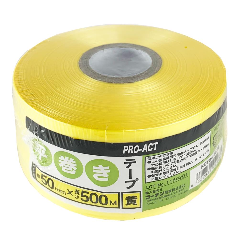 コーナン オリジナル PROACT 平巻きテープ黄50mm×500m