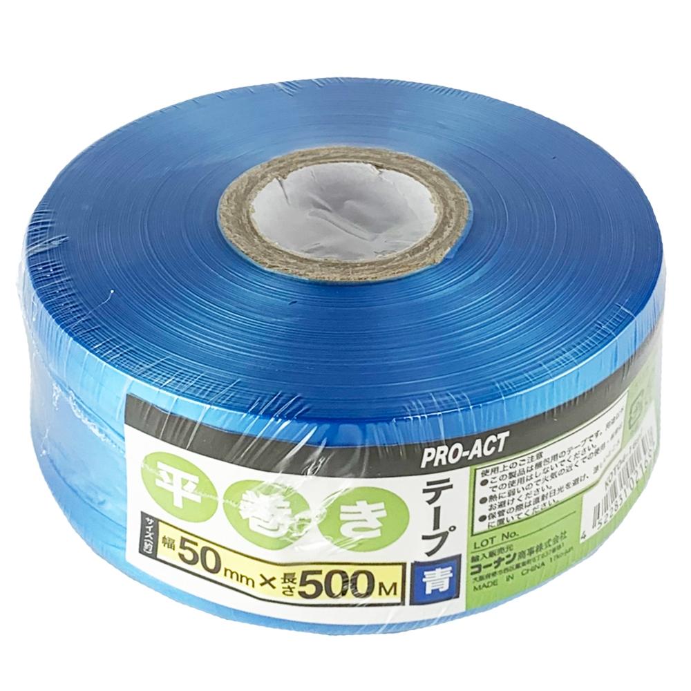 コーナン オリジナル PROACT 平巻きテープ青50mm×500m